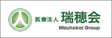 医療法人 瑞穂会