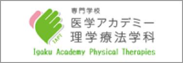 専門学校医学アカデミー 理学療法学科