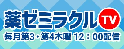 薬ゼミラクルTV 毎月第3・第4木曜日12:00配信