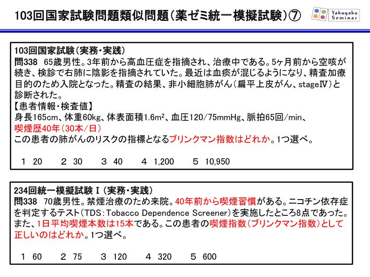 103回国家試験問題類似問題(薬ゼミ統一模擬試験)7