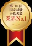 国家試験合格者数 業界NO.1