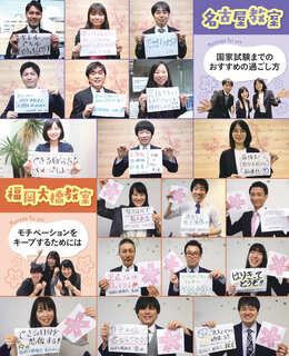 名古屋・福岡大橋教室