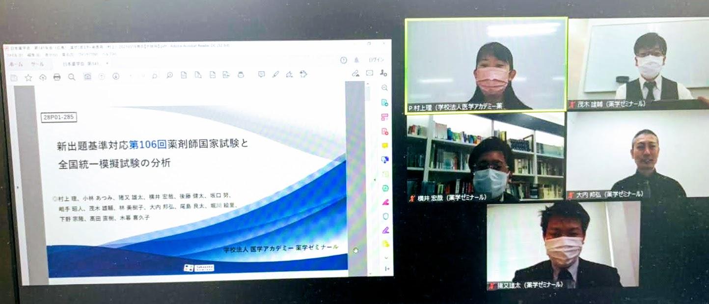 141日本薬学会 教育推進部&科目責任者