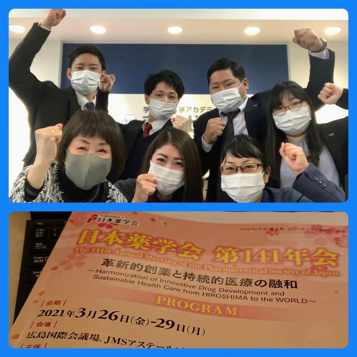 141日本薬学会 広島教室メンバー