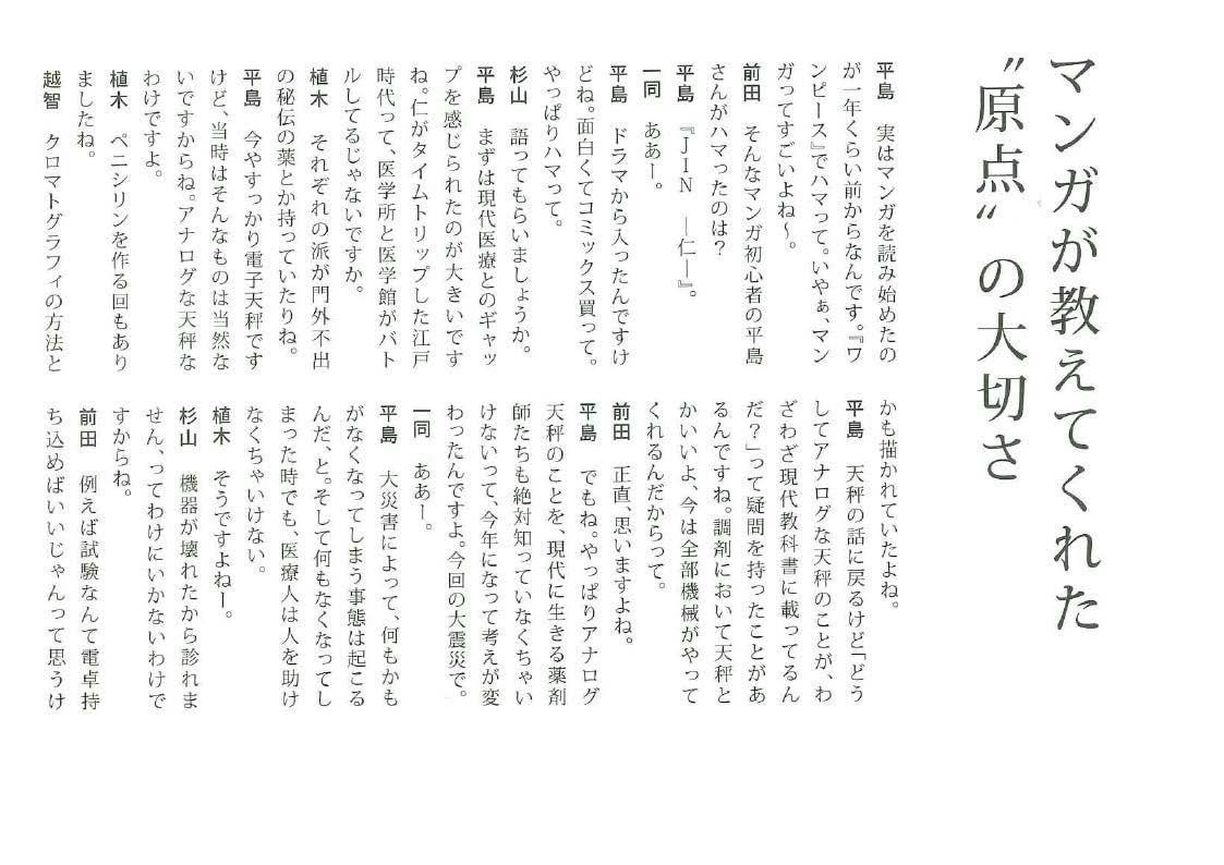 2011年 NO.15 前田紗代子さん01