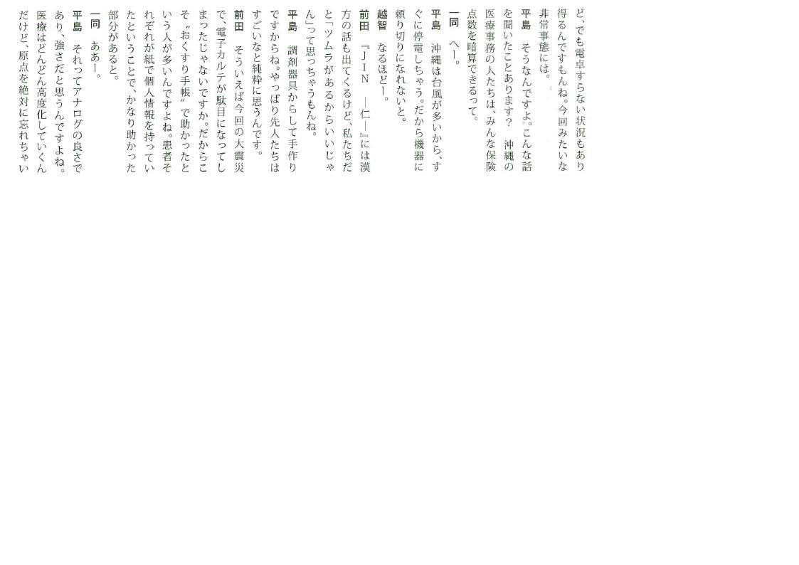 2011年 NO.15 前田紗代子さん02