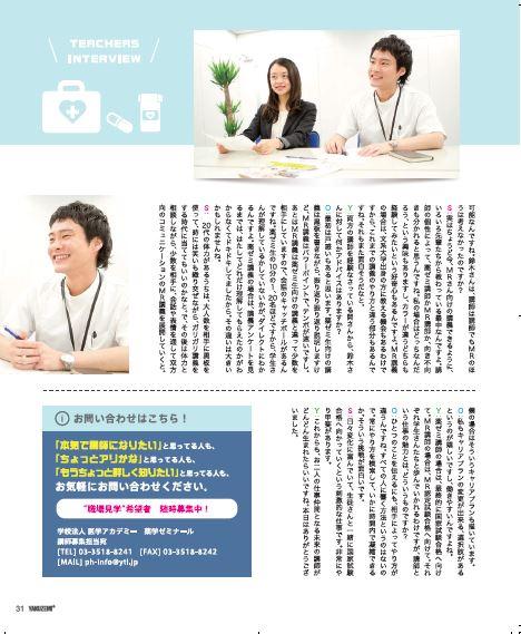 2015年 NO.29 鈴木良風さん02