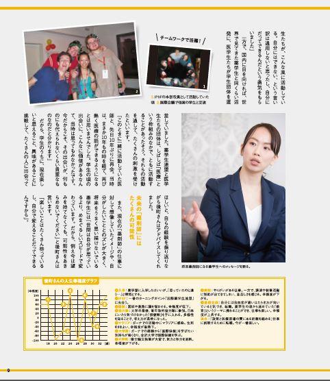 2018年 NO.41 後町陽子さん02