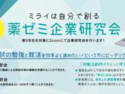 2021年新5年生向け企業研究会