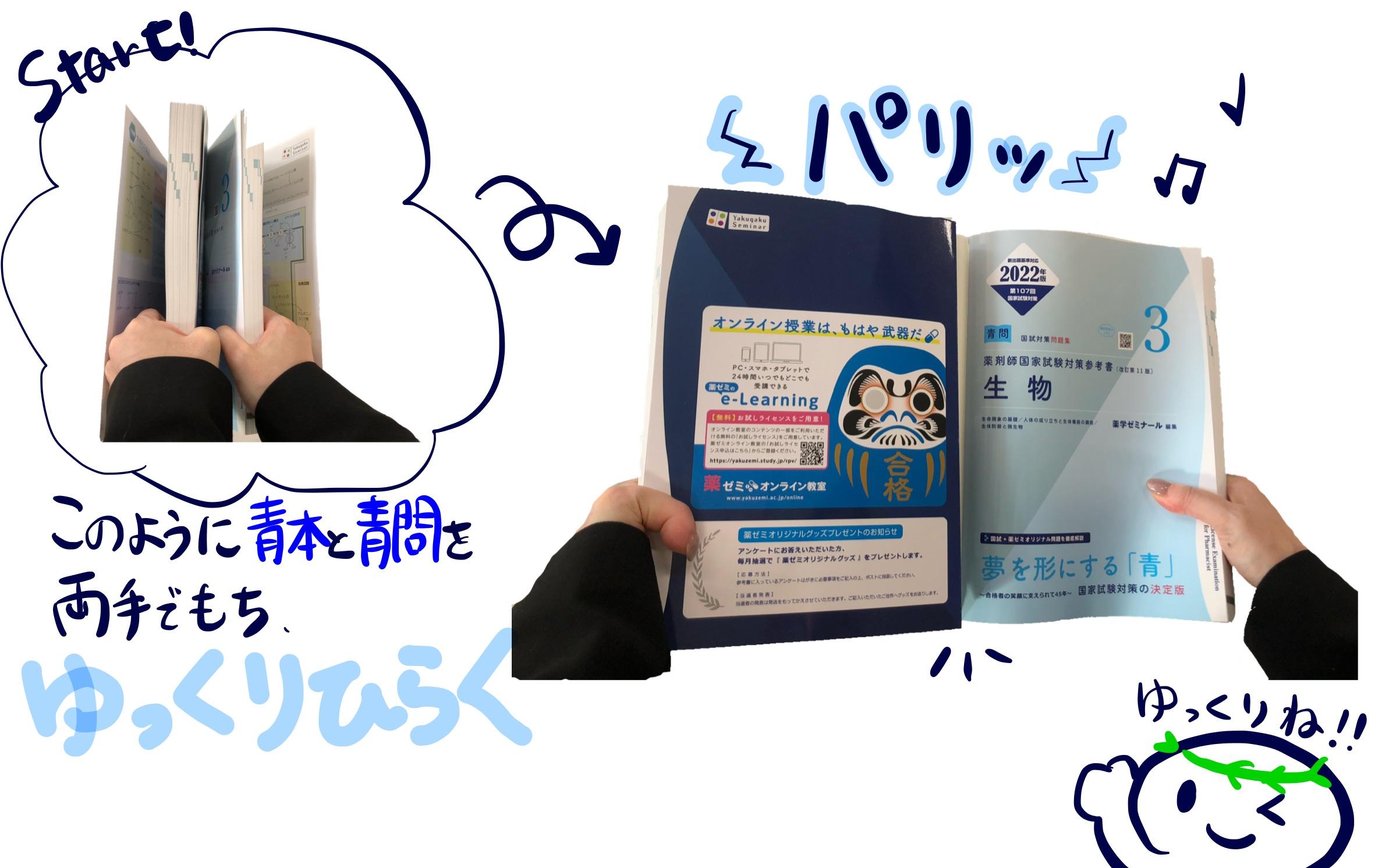 【アミブロ】青本カバーの上手な取り外し方とは!?
