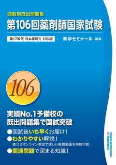 第106回薬剤師国家試験既出問題集