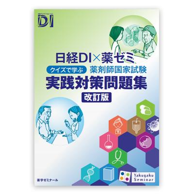 日経DI×薬ゼミ クイズで学ぶ 薬剤師国家試験 実践対策問題集 改訂版