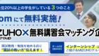 MIZUHO Group無料講習会バナー