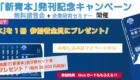 「新」青本が貰える!無料講習会+企業研究セミナー