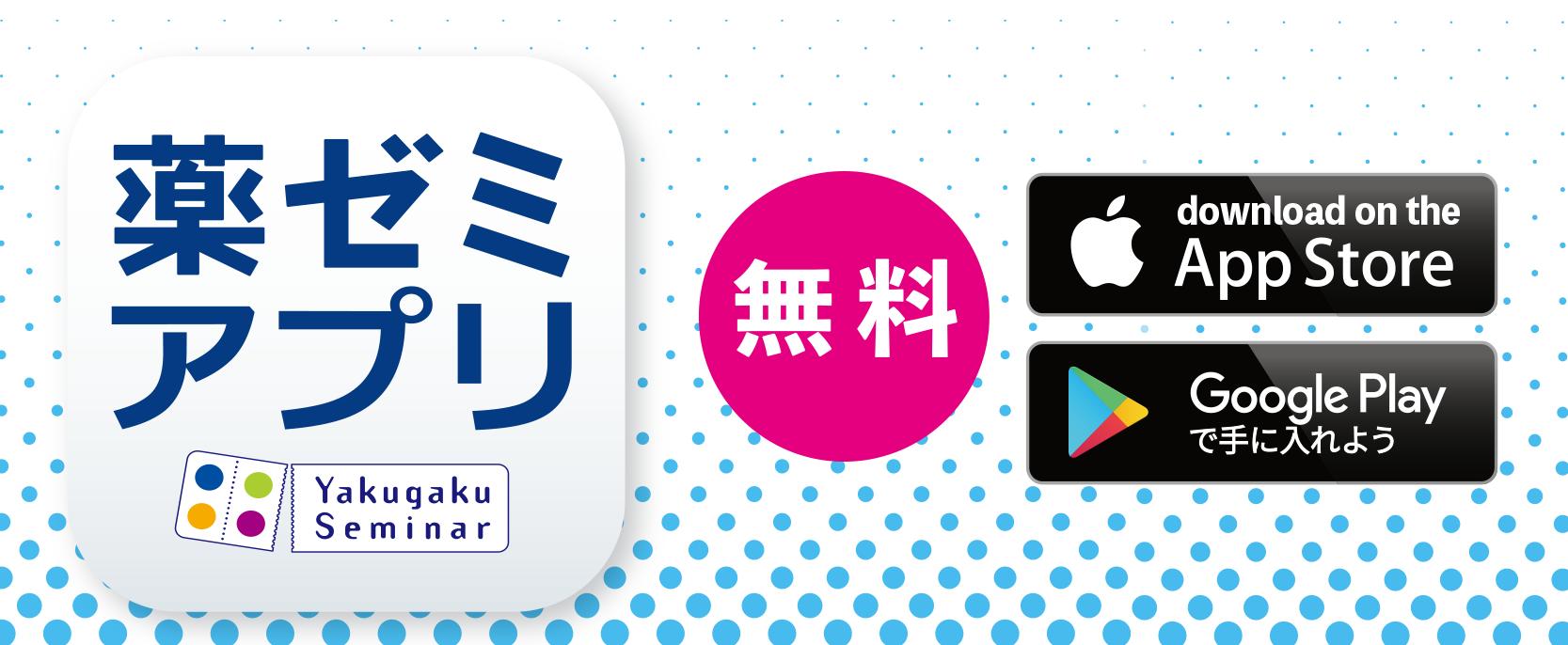 薬ゼミアプリ