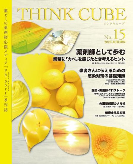 THINK CUBE No.15 表紙