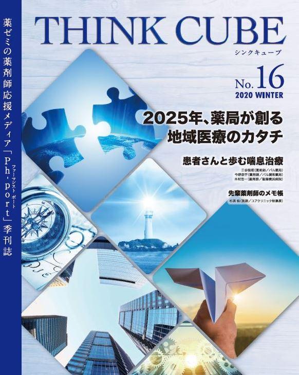 THINK CUBE No.16 表紙