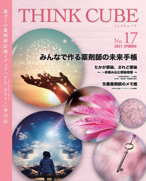 THINK CUBE No.17 表紙