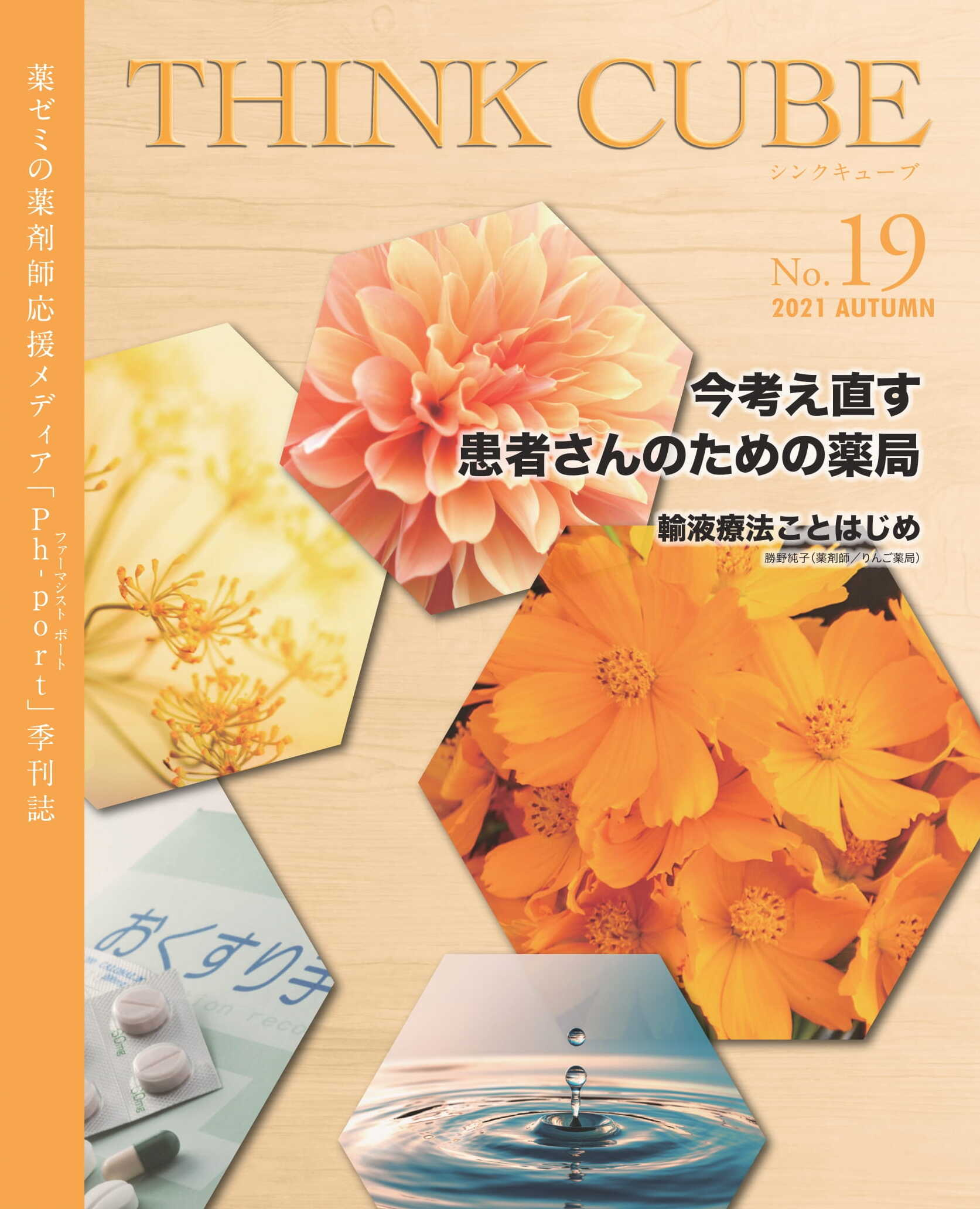 THINK CUBE No.19 表紙