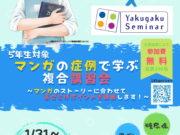 アンサングシンデレラ講習会01