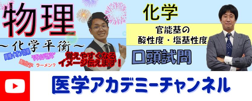 YouTube医学アカデミーチャンネル